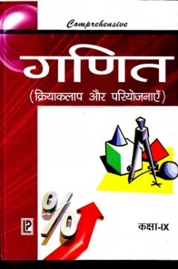 Compehensive Math Laboratory (Experiment & Workbook)-IX (Hindi Medium)