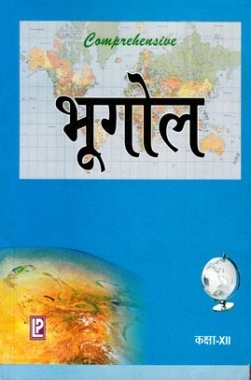 Geography Xll (Hindi Medium)