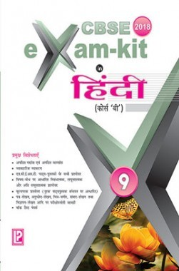 CBSE Exam Kit In Hindi Course B Class 9 For 2018 Exam