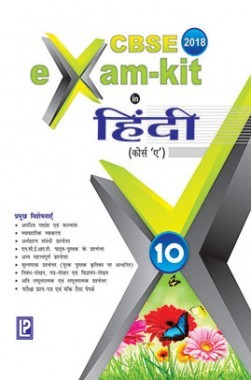 CBSE Exam Kit In Hindi Course A Class 10 For 2018 Exam