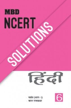 MBD NCERT Solutions हिंदी For Class-VI