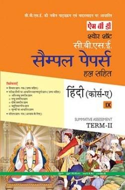 एमबीडी श्योर शॉट सीबीएसई सैंपल पेपर्स हल सहित कक्षा 9 हिंदी (कोर्स-A) (Term-II) 2017