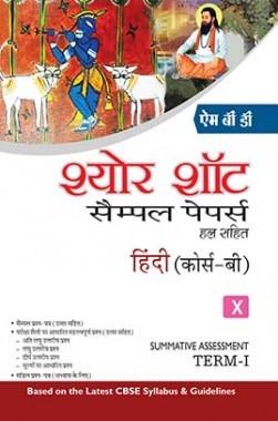 एमबीडी श्योर शॉट सीबीएसई सैंपल पेपर्स हल सहित कक्षा 10 हिंदी (कोर्स-B) (Term-I) 2016