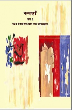 NCERT Hindi Sparsh Textbook for Class 9th