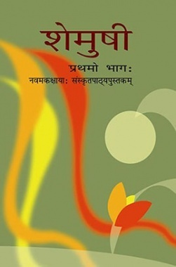 NCERT Sanskrit Textbook for Class 9th