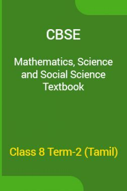 CBSE Mathematics, Science & Social Science Textbook For Class 8 Term-2 (Tamil)