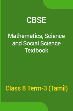 CBSE Mathematics, Science & Social Science Textbook For Class 8 Term-3 (Tamil)
