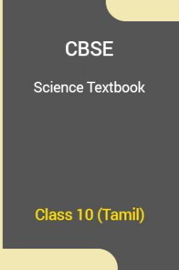 CBSE Science Textbook For Class 10 (Tamil)