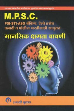 free pdf books download in marathi