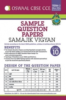 Oswaal CBSE CCE Sample Question Papers Term 2 ( March 2016 Examination) Samajik Vigyan For Class 10