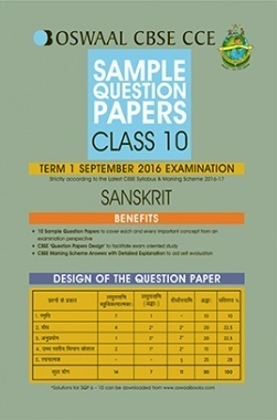 Oswaal CBSE CCE Sample Question Papers For Class 10 Term I (April to September 2016) Sanskrit