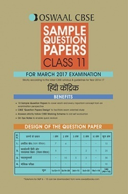 Oswaal CBSE Sample Question Papers For Class 11 Hindi Core (For March 2017 Examination)