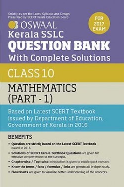 Oswaal Kerala SSLC Question Bank For Class 10 Mathematics (Part-1) With Complete Solutions For 2017 Exam