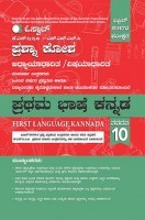 Oswaal KSEEB SSLC Question Bank with Complete Solution First Language Kannada For Class 10 For 2017 Examination (Kannada Medium)