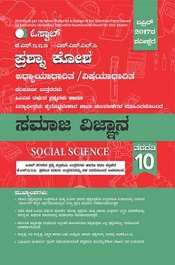 Oswaal KSEEB SSLC Question Bank with Complete Solution Social Science For Class10 For 2017 Examination (Kannada Medium)