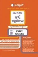 Oswaal Kannada SSLC Sample Question Paper  Mathematics For Class10 For 2017 Examination (Kannada Medium)
