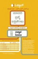 Oswaal Kannada SSLC Sample Question Paper Science For Class10 For 2017 Examination (Kannada Medium)