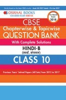 Oswaal CBSE Chapterwise And Topicwise Question Bank With Complete Solutions For Class 10 Hindi-B (For March 2018 Exam)