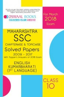 Oswaal Maharashtra SSC Chapterwise And Topicwise Solved Papers With Topper's Answers Class 10 English Kumarbharati 1st Language For 2018 Exam