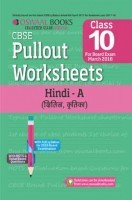Oswaal CBSE Pullout Worksheet Class 10 Hindi A (March 2018 Exam)