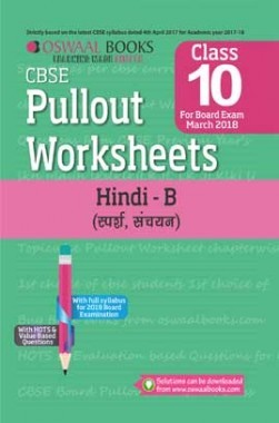 Oswaal CBSE Pullout Worksheet Class 10 Hindi B (March 2018 Exam)