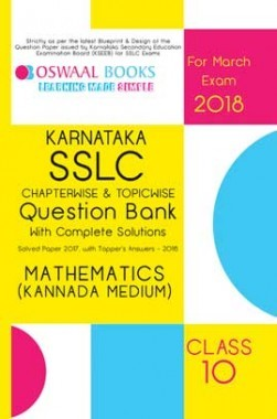 Oswaal Karnataka SSLC Question Bank For Class10 Maths (Kannada Medium) (March 2018 Exam)