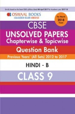 Oswaal Unsolved Paper Question Bank Class 9 Hindi B (March 2018 Exam)