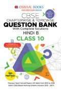 Oswaal CBSE Question Bank Chapterwise & Topicwise Class - X Hindi B For 2019 Exam