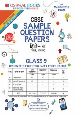 Oswaal CBSE Sample Question Papers For Class IX Hindi B (Mar. 2019 Exam)