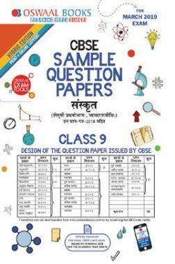 Oswaal CBSE Sample Question Papers For Class IX Sanskrit (Mar. 2019 Exam)