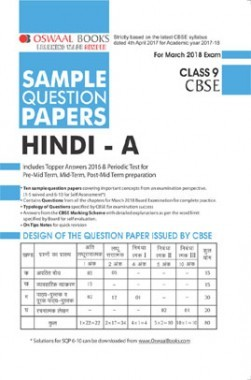Oswaal CBSE Sample Question Papers Class IX Hindi A (Mar. 2018 Exam)
