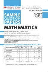 Download Oswaal CBSE Sample Question Paper For Class IX