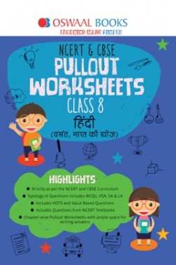 Download Oswaal NCERT & CBSE Pullout Worksheet For Class-VIII Hindi ...