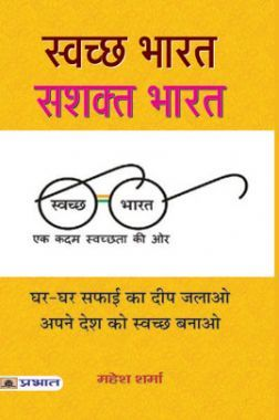 स्वच्छ भारत : सशक्त भारत