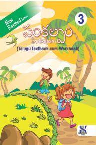 Sankalpam - 3 (Telugu Textbook Cum Workbook)