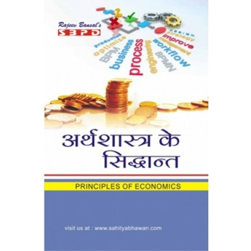 Financial accounting by dr s k singh pdf download ebook ebook principles of economics fandeluxe
