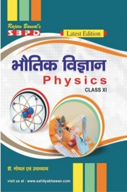 Physics Class XIth