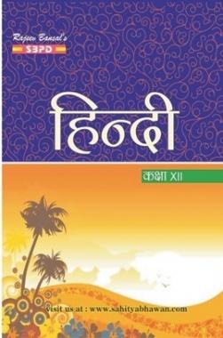 हिंदी Class XIIth