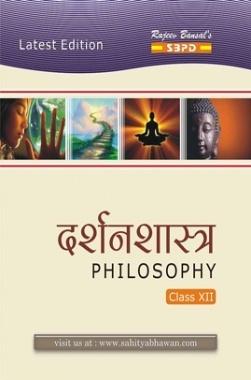 Philosophy Class XIIth