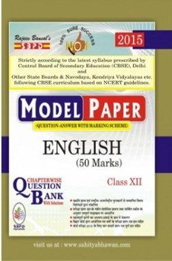 English (E-Model Paper) 50 Marks Class XIIth