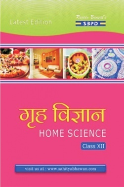 Home Science Class XIIth