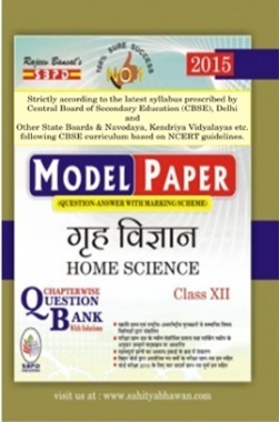 Home Science (E-Model Paper) Class XIIth