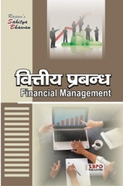 Financial Management B. Com. III Dr. F. C. Sharma
