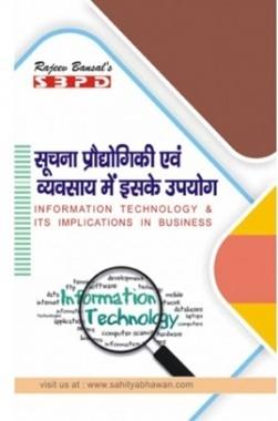 सूचना प्रौद्योगिकी और व्यापार में  इसके उपयोग B. Com. III के लिए