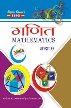 Mathematics U P Board Textbooks Class 9th