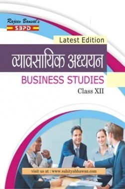 व्यावसायिक अध्यन यू.पी बोर्ड कक्षा १२