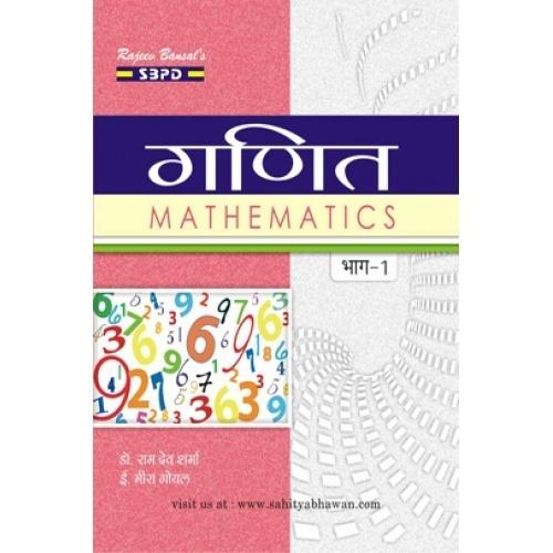 Mathematics part 1 u p board textbooks class 12th by dr ram dev mathematics part 1 u p board textbooks class 12th fandeluxe Gallery