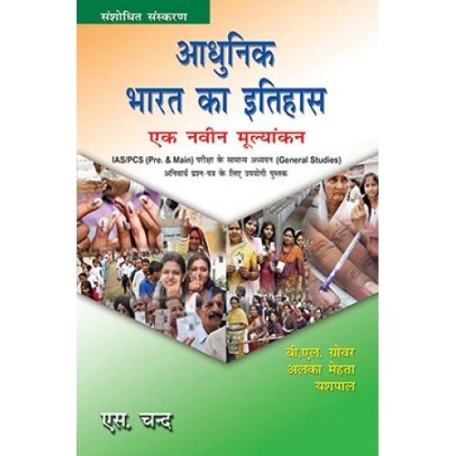 Free Hindi Books in PDF Download