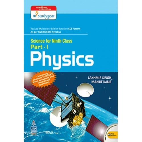 Physics Science Definition In Hindi: Science For Ninth Class Part 1 Physics By Lakhmir Singh