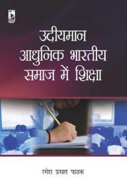 उदीयमान आधुनिक भारतीय समाज में शिक्षा